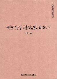 예천 맛질 박씨가 일기. 7: 일기편