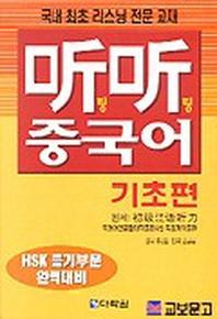 팅팅 중국어(기초편)(CD2장포함)