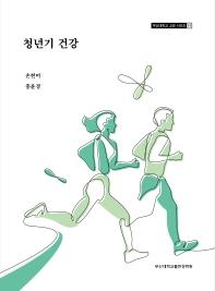 청년기 건강(부산대학교 교양 시리즈 19)