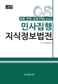 민사집행 지식정보법전