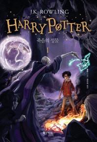 해리포터(Harry Potter): 죽음의 성물. 1