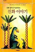 공룡 할머니가 들려주는 진화 이야기(미래그림책 11)