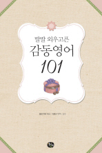 감동영어 101(딸딸 외우고픈)(CD1장포함)