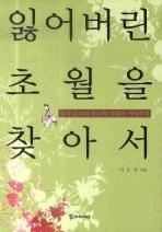 잃어버린 초월을 찾아서: 한국 유교의 종교적 성찰과 여성주의 --- 책 위아래 옆면 도서관 장서인있슴