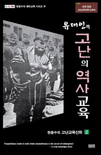 유대인의 고난의 역사교육(현용수의 쉐마교육 시리즈 19)