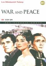 전쟁과 평화 (WAR AND PEACE)