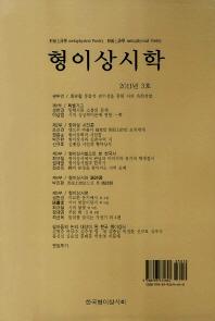 형이상시학(2011년 3호)