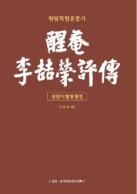 성암 이철영 평전(항일독립운동가)