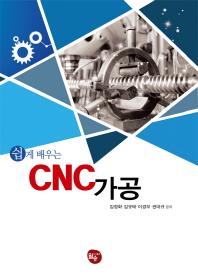 CNC 가공(쉽게 배우는)