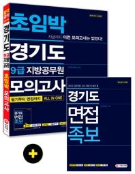 경기도 9급 지방공무원 초임박 모의고사