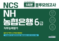 NH농협은행 6급 직무능력평가 봉투모의고사(5회분)(2019)(NCS)
