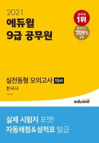 한국사 실전동형 모의고사 15회(9급 공무원)(2021)(에듀윌)