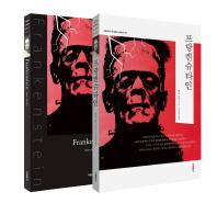 프랑켄슈타인(한글판+영문판)(더클래식 세계문학 컬렉션 65)