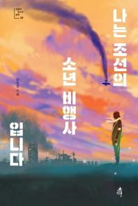 나는 조선의 소년 비행사입니다(오늘의 청소년문학 25)