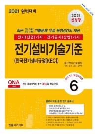 전기설비기술기준(한국전기설비규정KEC)(2021)(7판)(전기기사핵심시리즈 6)