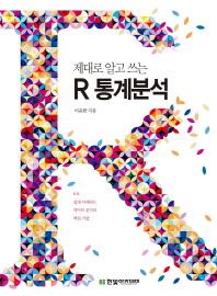 R 통계분석(제대로 알고 쓰는)