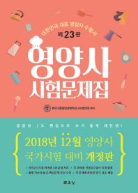 영양사 시험문제집(2018)(개정판 23판)(전4권)