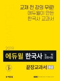 한국사능력검정시험 끝장교과서(중급)(2019)(에듀윌)