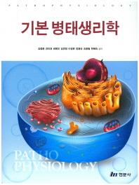 병태생리학(기본)