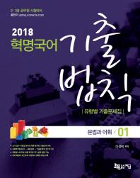 혁명국어 기출법칙 유형별 기출문제집 세트(2018)