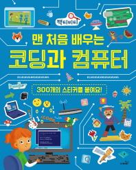 코딩과 컴퓨터(맨 처음 배우는)(팩티비티)