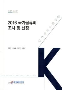 2016 국가물류비 조사 및 산정(수시연구 2018-7)