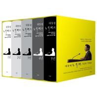 대통령 노무현의 5년 세트(양장본 HardCover)(전5권)