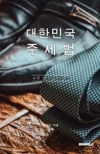 대한민국 주세법: 교양 법령집 시리즈