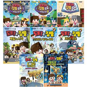 도티 & 잠뜰 이야기 전8권 세트(도서 증정) : 오리지널 스토리북1 2 3+코믹시리즈1 2 3+드론+코딩