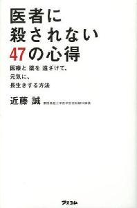 [해외]醫者に殺されない47の心得 醫療と藥を遠ざけて,元氣に,長生きする方法