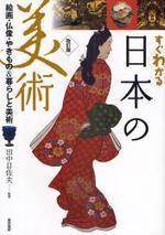 すぐわかる日本の美術 繪畵.佛像.やきもの&暮らしと美術
