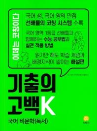 고등 국어 비문학(독서)(2020)(기출의 고백M)