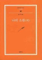 나의 소원(외)(범우문고 264)
