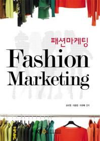 (워)패션마케팅(2018-1) 초판3쇄