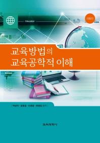교육방법의 교육공학적 이해(5판)(양장본 HardCover)