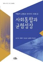 사회통합과 균형성장(역동적 균형과 한국의 미래 3)(Paperback)
