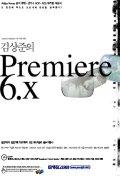 김상준의 PREMIERE 6.X(CD-ROM 2장 포함)