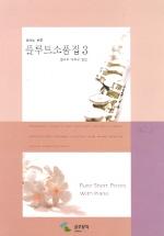 플루트 소품집 3:플루트.파트 별첨(피아노 반주)
