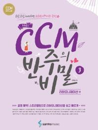 CCM 반주의 비밀. 3: 리하모니제이션 편(조희순의)