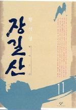 장길산 11 (신판)