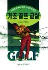 기초 골프 교실(기본기.실전지식)