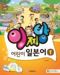 이찌방 어린이 일본어. 1(CD2장포함)