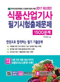 식품산업기사 필기시험 출제문제 1500문제(2017)(개정판 2판)