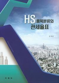HS 품목분류와 관세율표(양장본 HardCover)