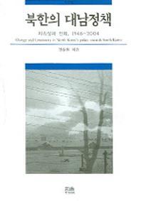 북한의 대남정책(2판)