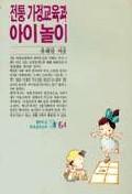 전통 가정교육과 아이 놀이(샘터 유아교육신서 64)