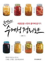 수제청 정리노트(손경희의)