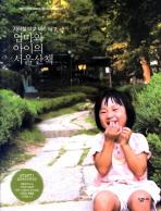 엄마와 아이의 서울산책(살림로하스 시리즈 11)