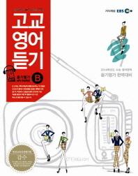 고교영어듣기 B형(2013)(EBS R영어듣기)