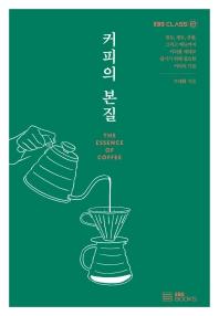 커피의 본질(EBS CLASS e)